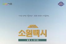 시흥시, 창작뮤지컬 <소원택시> 7~8일 공연