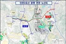 인천2호선, 광명․매화․독산 중 최적노선 찾는다