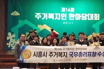 시흥시, 시흥형 주거복지 '국무총리상' 수상