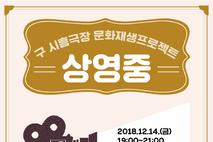 구 시흥극장에서 문화재생프로젝트 '상영중' 14일 개최