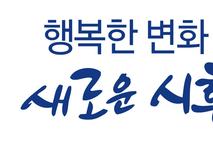 시흥시, LPG 1톤 화물차 구입비 지원