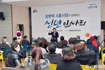 임병택 시흥시장, 4개 권역 '민생 간담회' 개최