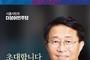 [알림] 조정식 의원, 23일 '의정보고대회' 개최