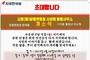 [알림] 자유한국당 시흥(을) 시의원 합동사무소 개소
