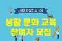 시흥문화발전소 창공 '생활문화교육' 참여자 모집