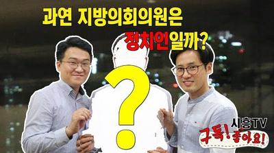 [시흥TV 유튜브] 두번째 게스트…'장재철' 자한당 시흥을 당협위원장