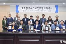 '호조벌 가꾸기 시민위원회' 출범
