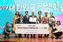 시흥시, 제16회 대한민국 평생학습대상 '장려상'