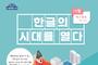 '정재환 작가와의 만남' 29일 시흥중앙도서관서 열려
