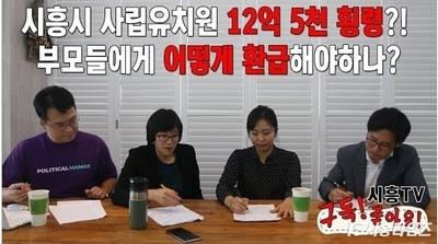 [시흥TV 유튜브] 사립유치원 비리사건, 시흥에 있는 유치원은 12억 5천만원?