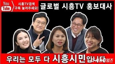 """[시흥TV 유튜브] """"우리는 모두 다 시흥시민입니다"""""""