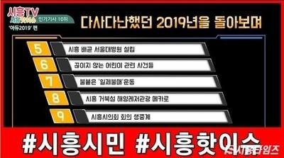 """[시흥TV 유튜브] """"아듀~2019""""…시흥 10대 핫이슈"""