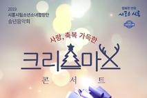 시흥시립소년소녀합창단 송년음악회 19일 개최