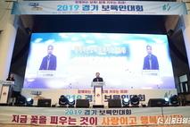 """송한준 경기도의회 의장, """"보육인 화합 더 나은 미래환경 토대"""""""