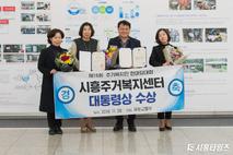 시흥주거복지센터 '대통령 표창'…주거복지사업 등 '인정'