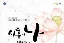 시 승격 30주년 기념 '시흥에 나 뿌리내렸으니' 13일 공연