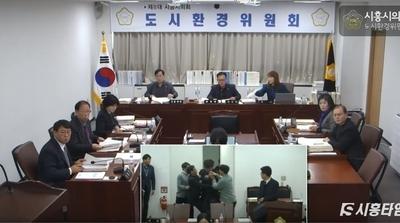 """""""위원장 자격 없다"""" 항의…시흥시의회 도시환경위 '정회' 소동"""