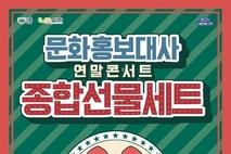 23일 시흥시청 늠내홀서 문화홍보대사 5기 첫 콘서트