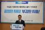 「민」이길호, 시흥갑 국회의원 출마 선언