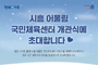 시흥 어울림 국민체육센터 17일 개관