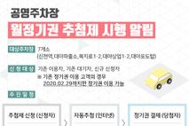 시흥도시공사, 올해부터 공영주차장 정기권 인터넷 추첨
