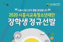 시흥시 교육청소년재단 2020년 장학생 정규선발 공고