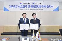 시흥시 – 인천 연수구 상호협력 및 공동발전을 위한 협약