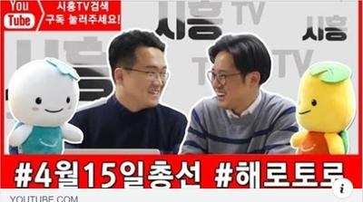 [시흥TV 유튜브] 시흥시 4.15 총선 예비후보는 누구?