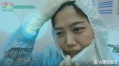 [시흥TV 유튜브] 코로나19 최전방 '선별진료소'