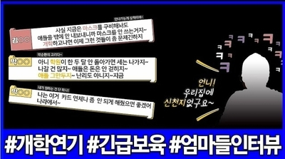 [시흥TV 유튜브] 코로나19로 바뀐 일상들