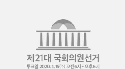 [21대 총선] 시흥시 갑·을 후보자 등록 마감…재산, 전과 등 공개
