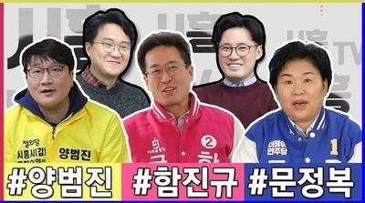 """[시흥TV 유튜브-예고편] 시흥갑 후보들의 """"칭찬합니다(니 자랑)"""" 편."""