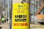 시흥署, '교통사고 사망자 절반 줄이기' 총력
