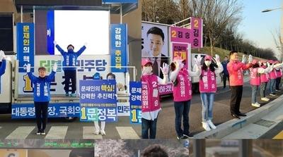 [21대 총선] 막 오른 시흥지역 선거전…첫날 풍경