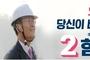 [21대 총선] 함진규 후보, '시흥~강남·송파 고속도로' 신설 공약