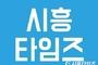 [21대 총선] 시흥 선관위, 6일 저녁 후보자 토론회 중계 방송