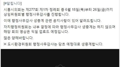시흥시의회 자치위, 돌연 생중계 중단?…시민사회 맹비난