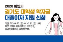 '경기도 대학생 학자금 대출이자 지원'…7월말까지 접수
