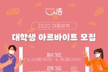 시흥시, 2020 하계 대학생아르바이트 참여자 모집