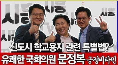 [시흥TV 유튜브] 의원되어 돌아오겠다던 그녀, 문정복 국회의원