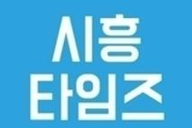 [코로나19] 29일 시흥시 확진자 2명 발생