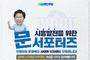 """문정복 국회의원, 청소년·청년 보좌관 모집…""""지역 인재 양성"""""""