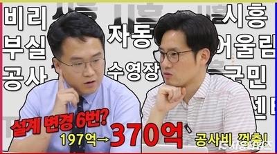 [시흥TV 유튜브] 의혹이 꼬리를 무는 '시흥어울림국민체육센터'