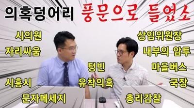 """[시흥TV 유튜브] 2탄 시흥시 의혹덩어리 """"풍문으로 들었소~"""""""