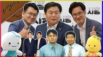 [시흥TV 유튜브] 시흥TV 1주년 특집, 임병택 시흥시장 편