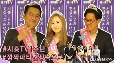 [시흥TV 유튜브] 1주년 깜짝파티 현장 좌충우돌 제작과정