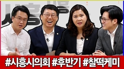 [시흥TV 유튜브] 시흥시의회 박춘호 의장, 이금재 부의장편