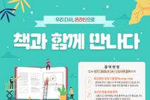 시흥시중앙도서관 「책과 함께 만나다」