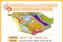 [코로나19] 시흥갯골생태공원 주말 이용제한
