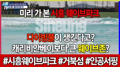 """[시흥TV 유튜브] """"파도치는 인공서핑장"""" 최초공개 시흥웨이브파크"""